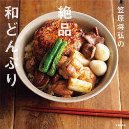 笠原将弘の絶品和どんぶり-電子書籍