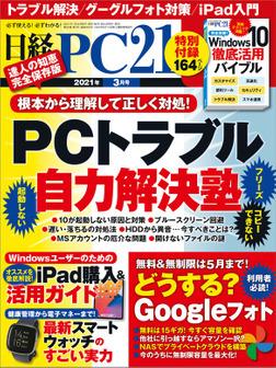 日経PC21(ピーシーニジュウイチ) 2021年3月号 [雑誌]-電子書籍