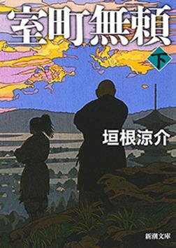 室町無頼(下)(新潮文庫)-電子書籍
