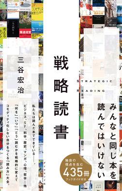 戦略読書-電子書籍