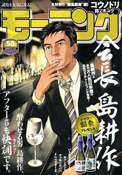 モーニング 2016年50号 [2016年11月10日発売]-電子書籍