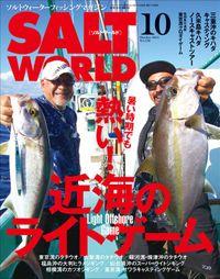 SALT WORLD 2021年10月号 Vol.150
