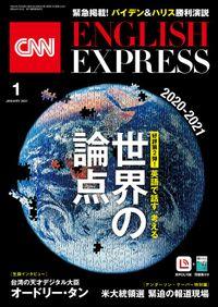 [音声DL付き]CNN ENGLISH EXPRESS 2021年1月号