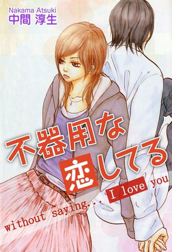 不器用な恋してる without saying…I love you-電子書籍