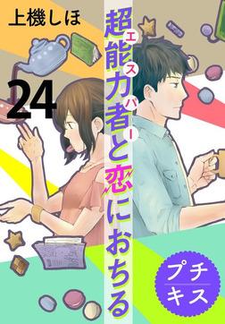超能力者と恋におちる プチキス(24)-電子書籍