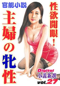 【官能小説】性欲開眼!主婦の牝性 ~Digital小説新撰 vol.27~-電子書籍