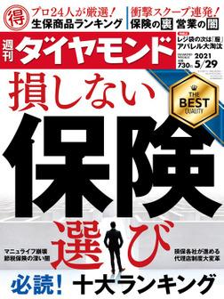 週刊ダイヤモンド 21年5月29日号-電子書籍
