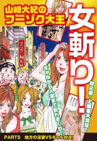 山崎大紀のフーゾク大王 女斬り! PART5 地方の淫妻VSギャル対決!