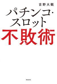 パチンコ・スロット不敗術(飛鳥新社)