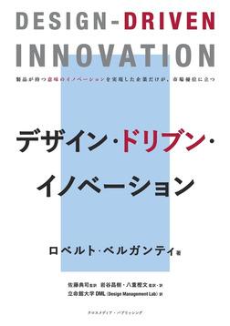 デザイン・ドリブン・イノベーション-電子書籍