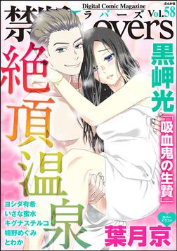 禁断Lovers絶頂温泉 Vol.058-電子書籍