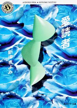 愛読者-電子書籍