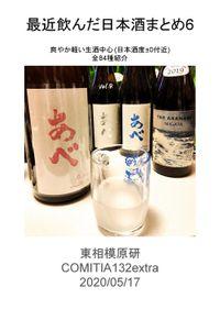 最近飲んだ日本酒まとめ6