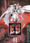 E'S(GファンタジーコミックスSUPER)
