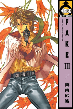 FAKE III-電子書籍