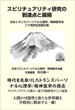 スピリチュアリティ研究の到達点と展開 日本トランスパーソナル心理学/精神医学会二十周年記念論文集-電子書籍