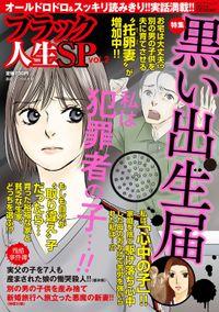 ブラック人生SP(スペシャル) vol.2