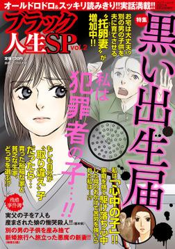 ブラック人生SP(スペシャル) vol.2-電子書籍
