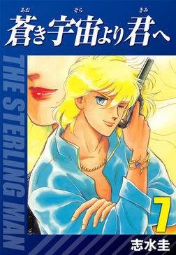 蒼き宇宙より君へ(7)-電子書籍