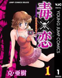 毒×恋 DOKUKOI(ヤングジャンプコミックスDIGITAL)