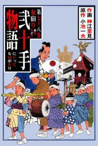 弐十手物語(78)