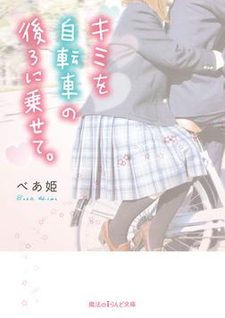 キミを自転車の後ろに乗せて。-電子書籍