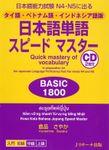 タイ語・ベトナム語・インドネシア語版 日本語単語スピードマスター BASIC1800