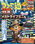 週刊ファミ通 2019年10月3日号