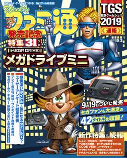 週刊ファミ通 2019年10月3日号-電子書籍