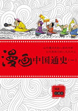 漫画中国通史(一)-電子書籍