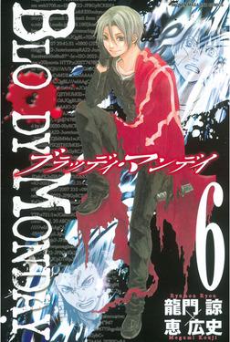 BLOODY MONDAY(6)-電子書籍