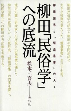 柳田「民俗学」への底流 柳田国男と「爐邊叢書」の人々-電子書籍