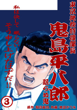 鬼島平八郎(3)-電子書籍