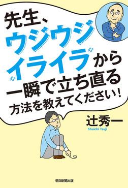 先生、ウジウジ・イライラから一瞬で立ち直る方法を教えてください!-電子書籍