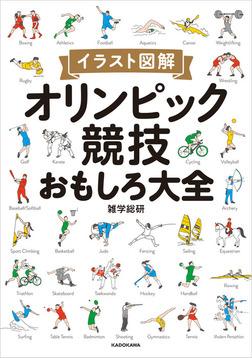 イラスト図解 オリンピック競技おもしろ大全-電子書籍
