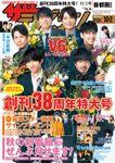 ザテレビジョン 首都圏関東版 2020年10/2号