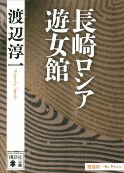 長崎ロシア遊女館-電子書籍