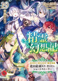 【購入特典】『精霊幻想記 19.風の太刀』BOOK☆WALKER限定書き下ろしショートストーリー