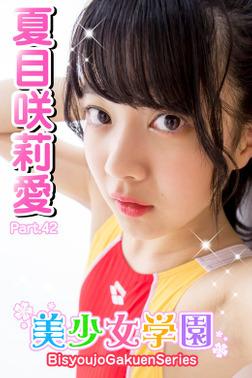 美少女学園 夏目咲莉愛 Part.42-電子書籍