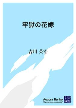 牢獄の花嫁-電子書籍