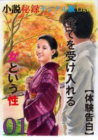 【体験告白】全てを受け入れる女という性01 『小説秘録』デジタル版Light