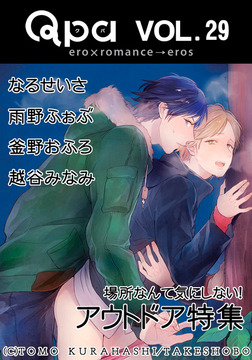 Qpa Vol.29 アウトドア 場所なんて気にしない!-電子書籍