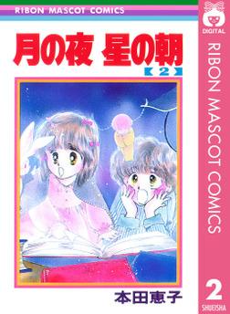 月の夜 星の朝 2-電子書籍