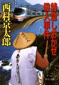特急しおかぜ殺人事件(中公文庫)