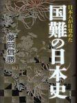 国難の日本史