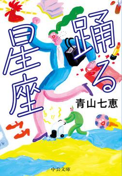 踊る星座-電子書籍