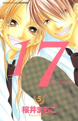 17[じゅうなな](5)-電子書籍