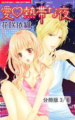 薔薇の誘惑 蝶のキス 1 愛・熱帯な夜【分冊版3/6】-電子書籍