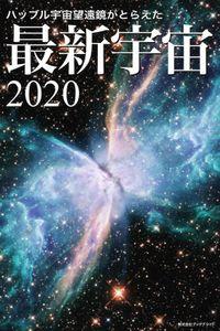 ハッブル宇宙望遠鏡がとらえた 最新宇宙2020