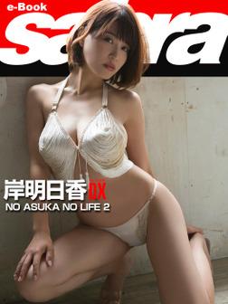 NO ASUKA NO LIFE 2 岸明日香DX [sabra net e-Book]-電子書籍